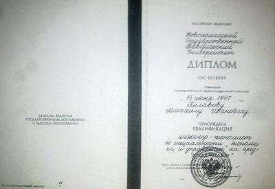 Глава кубанского Росимущества уволен за липовый диплом и нарушения  1330371421 diplom1 jpg