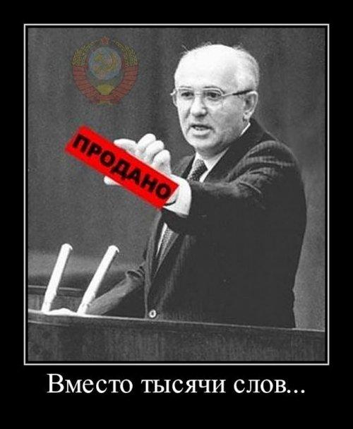 Горбачёв: